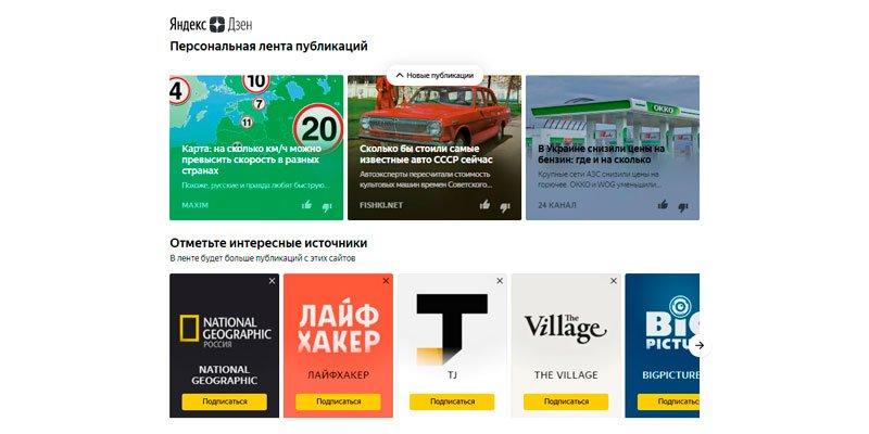 Заработок на Яндекс Дзен: особенности, плюсы и минусы