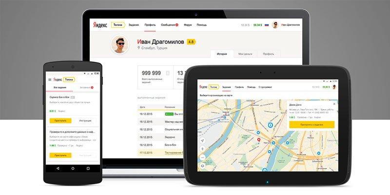 Как заработать на Яндекс.Толока?