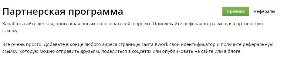 Партнерская программа биржи Kwork