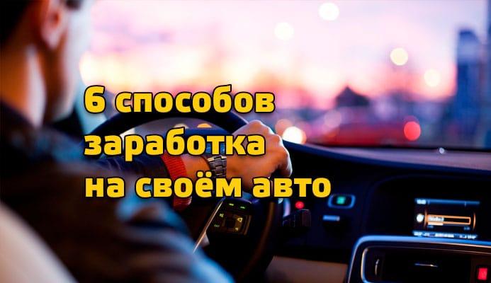 Заработок на собственном авто