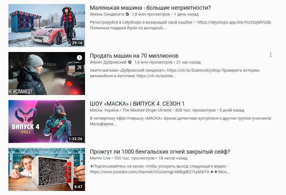 Тренды на Youtube