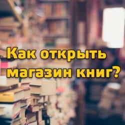 Открыть магазин книг