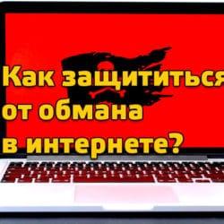 Обман в интернете - 6 вариантов защиты средств