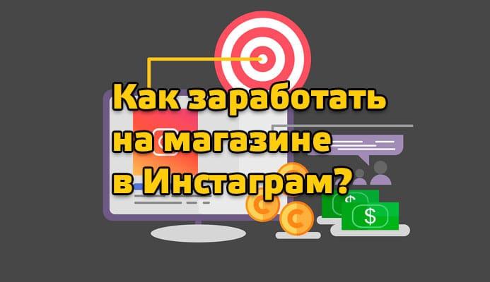 Заработок на магазине в Инстаграм
